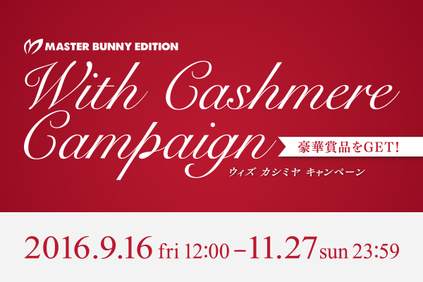 With Cashmere Campaign開催! 9月16日(金)12:00よ…
