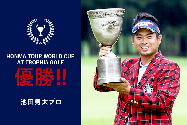 HONMA TOUR WORLD CUP 優勝!!