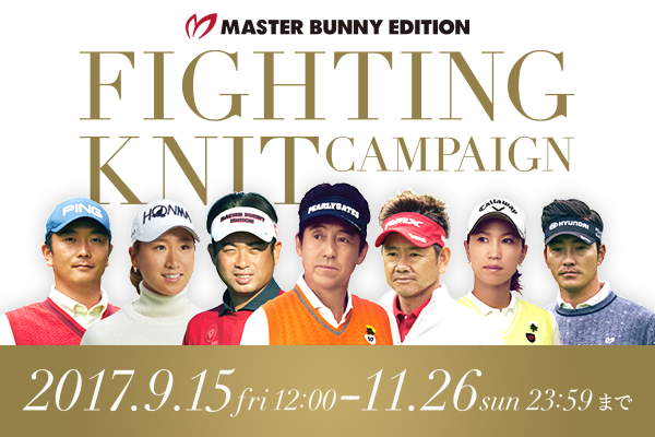 FIGHTING KNIT CAMPAIGN 9月15日(金)12:00スタート!