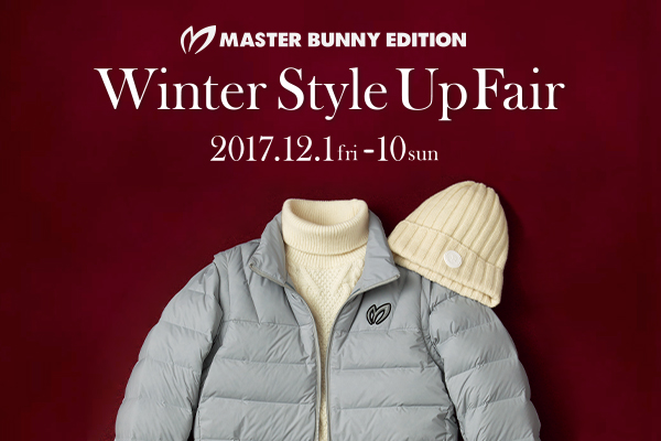 12月1日~10日 Winter Style Up Fair 開催!!