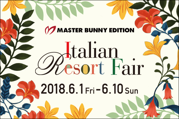 「6月1日~10日 Italian Resort Fair」開催!!