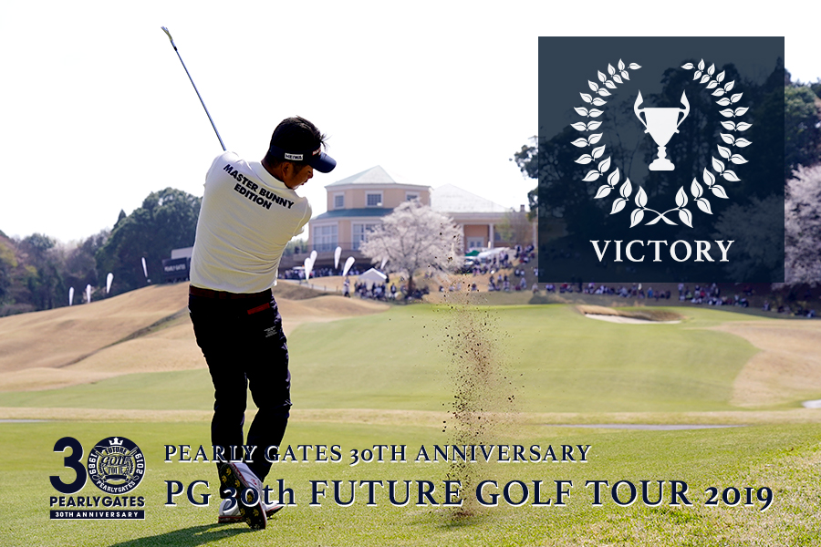 <PG 30th FUTURE GOLF TOUR 2019>池田 勇太プロ逆転優勝!!