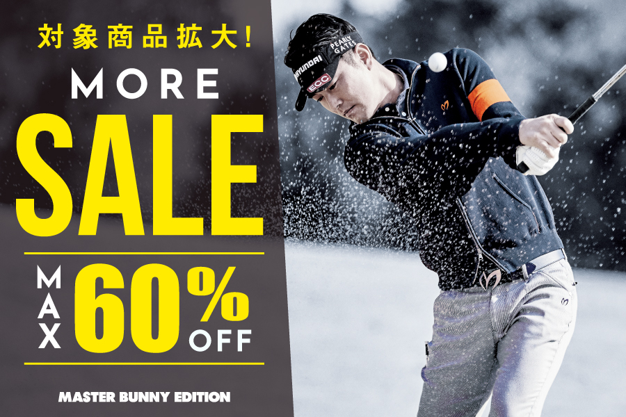 MASTER BUNNY EDITION SUMMER SALE 対象商品拡大!